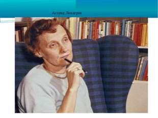 Астрид Линдгрен