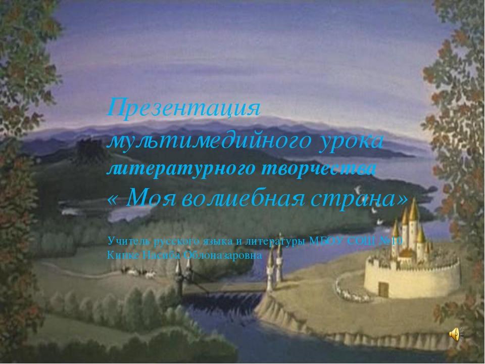 Презентация мультимедийного урока литературного творчества « Моя волшебная с...