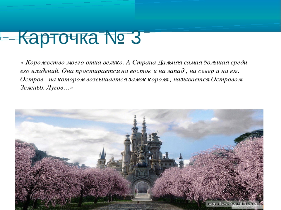 Карточка № 3 « Королевство моего отца велико. А Страна Дальняя самая большая...