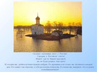 Сколько сказочных мест у России! Городов у России не счесть! Может где-то бы