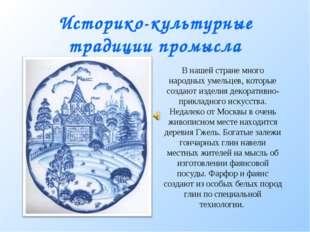 Историко-культурные традиции промысла В нашей стране много народных умельцев,