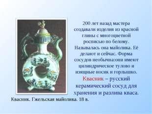Квасник. Гжельская майолика. 18 в. 200 лет назад мастера создавали изделия из