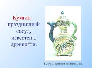 Кумган. Гжельская майолика. 18 в. Кумган – праздничный сосуд, известен с древ
