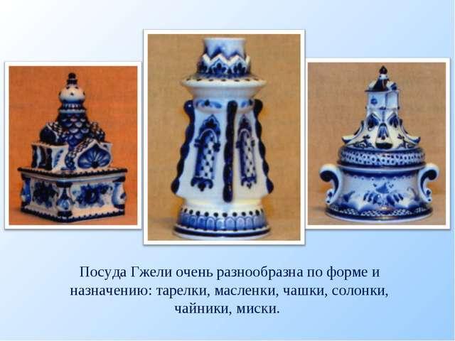 Посуда Гжели очень разнообразна по форме и назначению: тарелки, масленки, чаш...