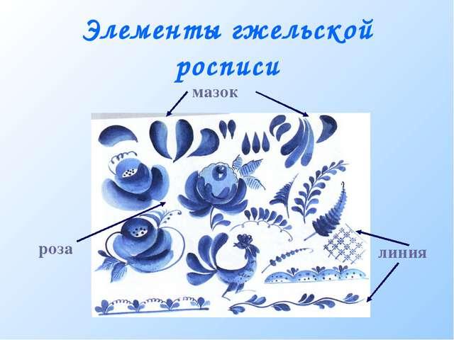 Элементы гжельской росписи линия роза мазок