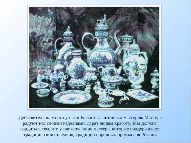 Действительно, много у нас в России талантливых мастеров. Мастера радуют нас...