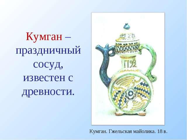 Кумган. Гжельская майолика. 18 в. Кумган – праздничный сосуд, известен с древ...