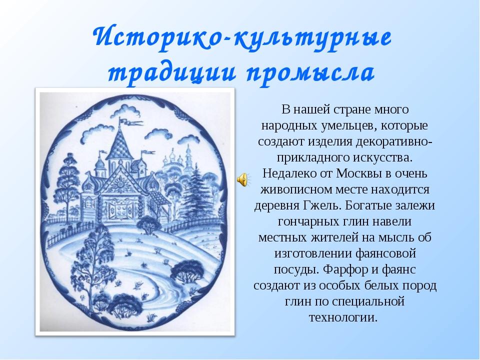 Историко-культурные традиции промысла В нашей стране много народных умельцев,...