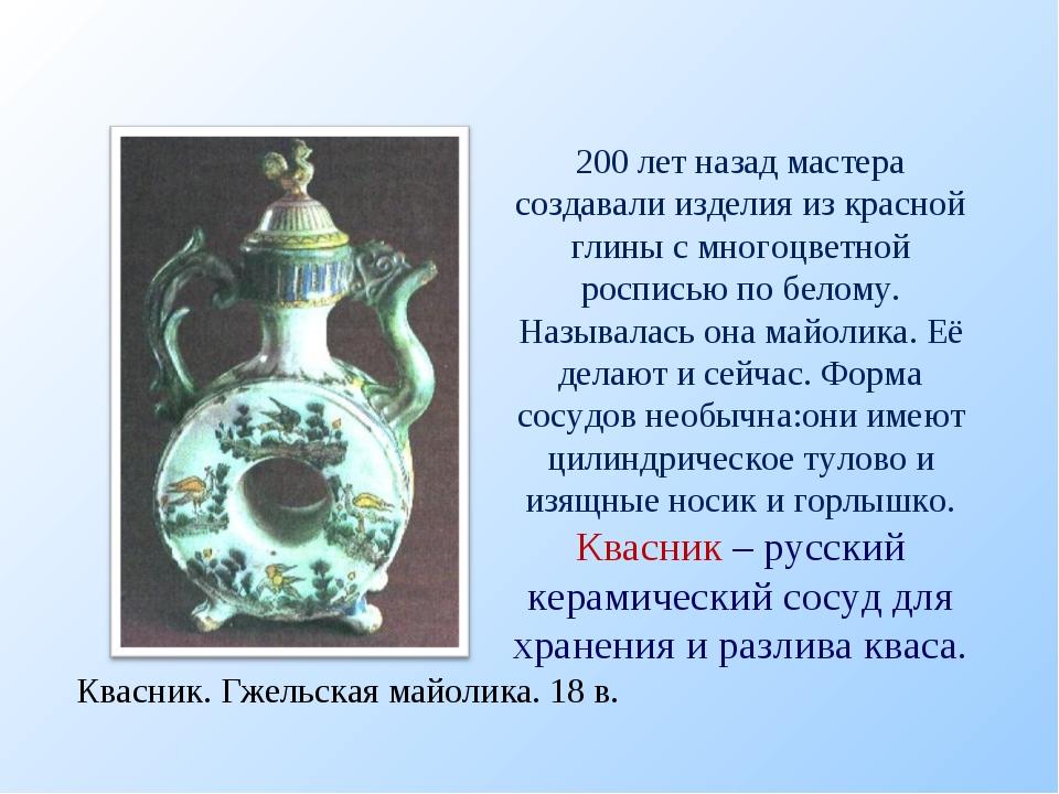 Квасник. Гжельская майолика. 18 в. 200 лет назад мастера создавали изделия из...