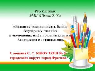 Русский язык УМК «Школа 2100» 3 класс Стечкина С. С. МКОУ СОШ № 6 городского