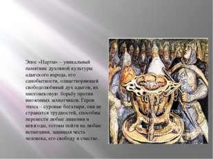 Эпос «Нарты» – уникальный памятник духовной культуры адыгского народа, его с