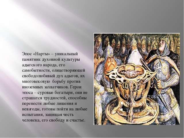 Эпос «Нарты» – уникальный памятник духовной культуры адыгского народа, его с...