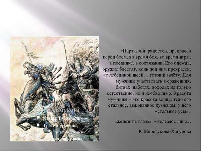 «Нарт-воин радостен, прекрасен перед боем, во время боя, во время игры, в по...
