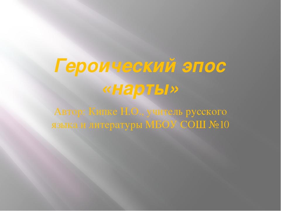 Героический эпос «нарты» Автор: Кипке Н.О., учитель русского языка и литерату...