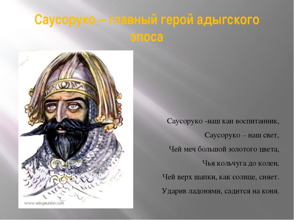 Саусоруко – главный герой адыгского эпоса Саусоруко -наш кан воспитанник, Сау...