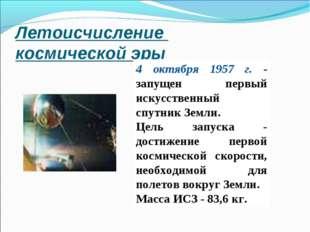 Летоисчисление космической эры 4 октября 1957 г. - запущен первый искусственн