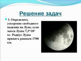 Решение задач 3. Определить ускорение свободного падения на Луне, если масса