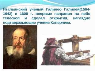 Итальянский ученый Галилео Галилей(1564-1642) в 1609 г. впервые направил на н