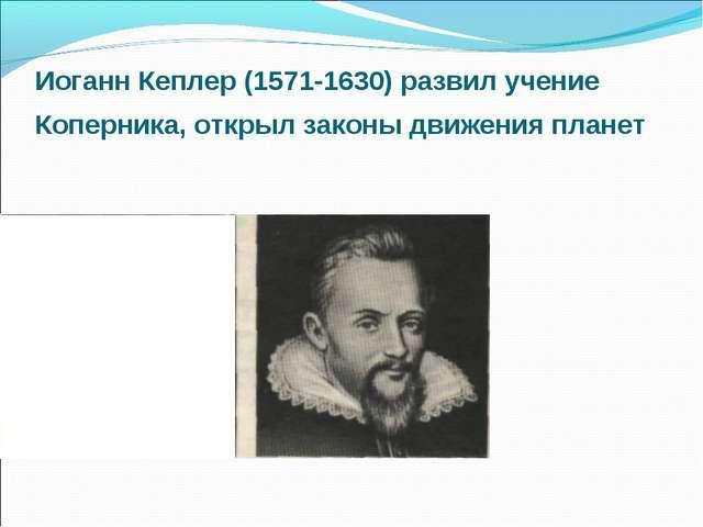 Иоганн Кеплер (1571-1630) развил учение Коперника, открыл законы движения пла...