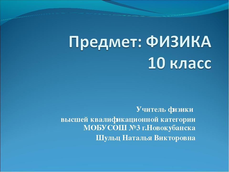 Учитель физики высшей квалификационной категории МОБУСОШ №3 г.Новокубанска Шу...