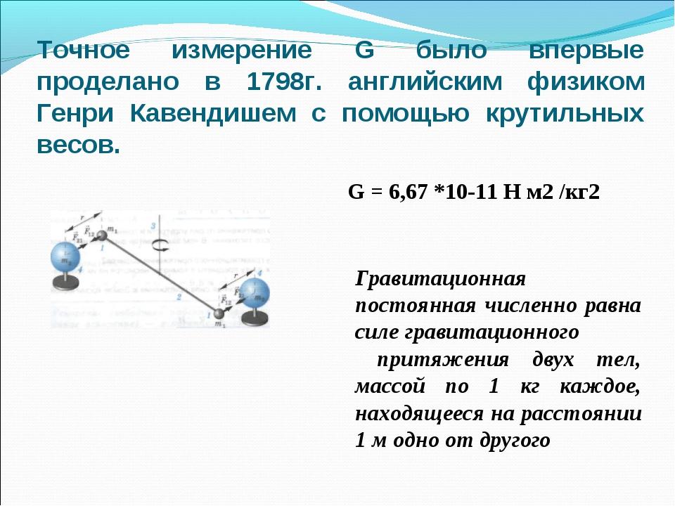 Точное измерение G было впервые проделано в 1798г. английским физиком Генри К...