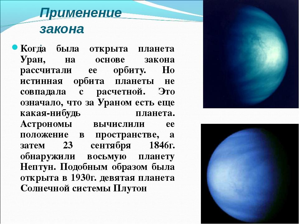 Применение закона . Когда была открыта планета Уран, на основе закона рассчит...