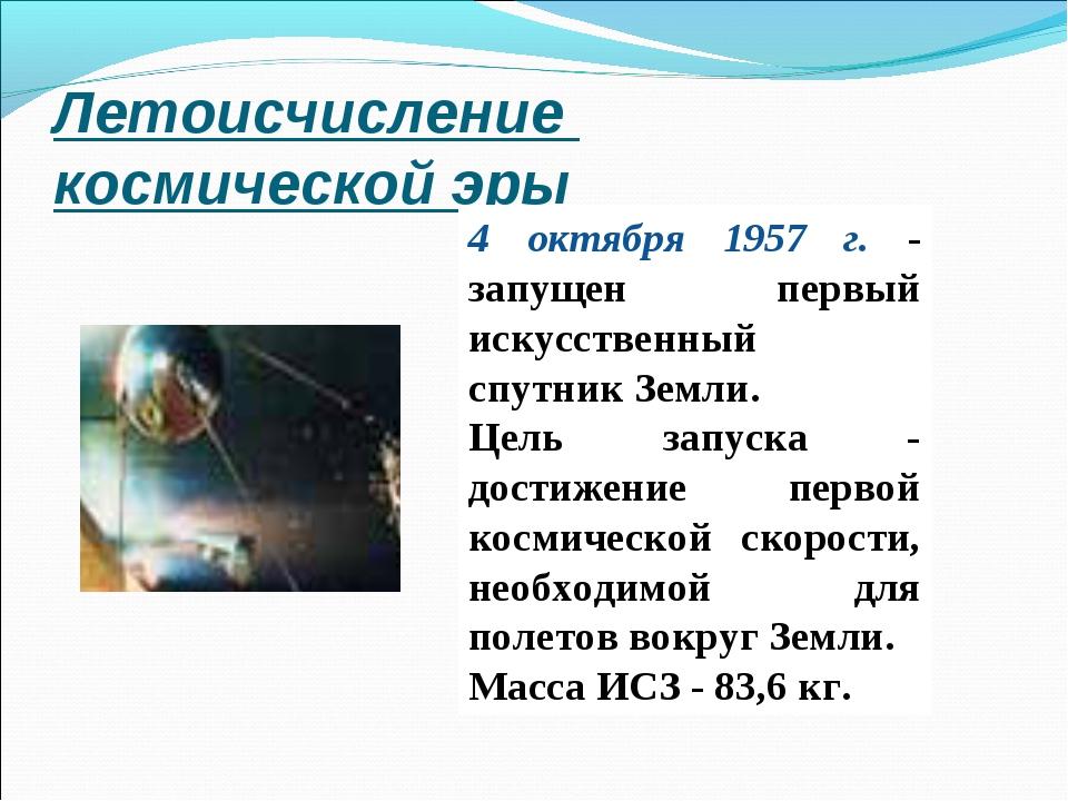 Летоисчисление космической эры 4 октября 1957 г. - запущен первый искусственн...