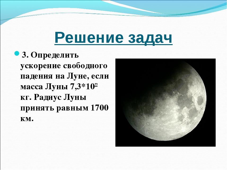 Решение задач 3. Определить ускорение свободного падения на Луне, если масса...
