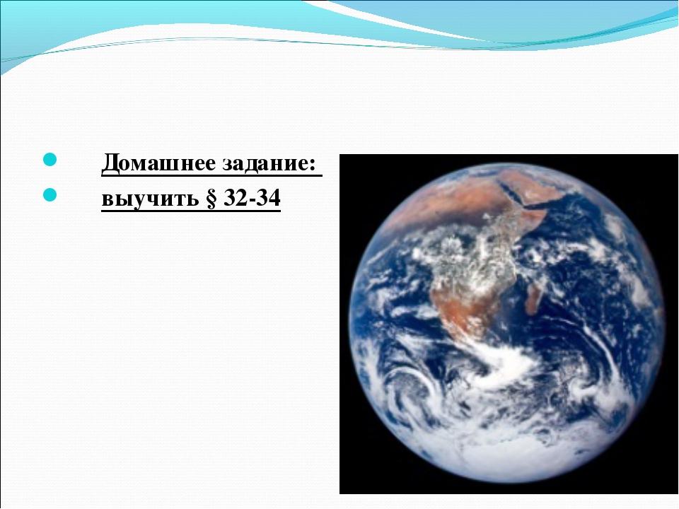 Домашнее задание: выучить § 32-34