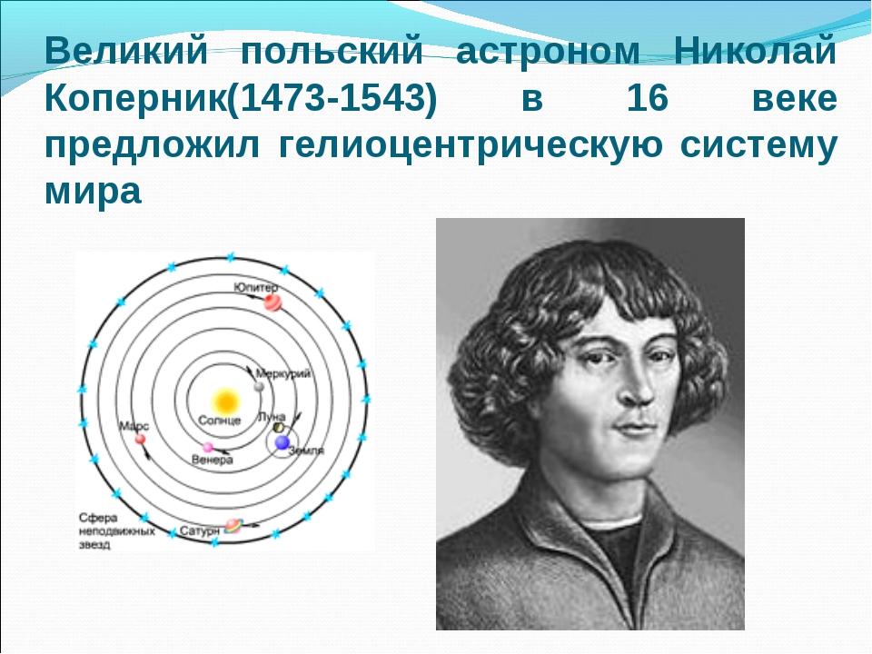 Великий польский астроном Николай Коперник(1473-1543) в 16 веке предложил гел...