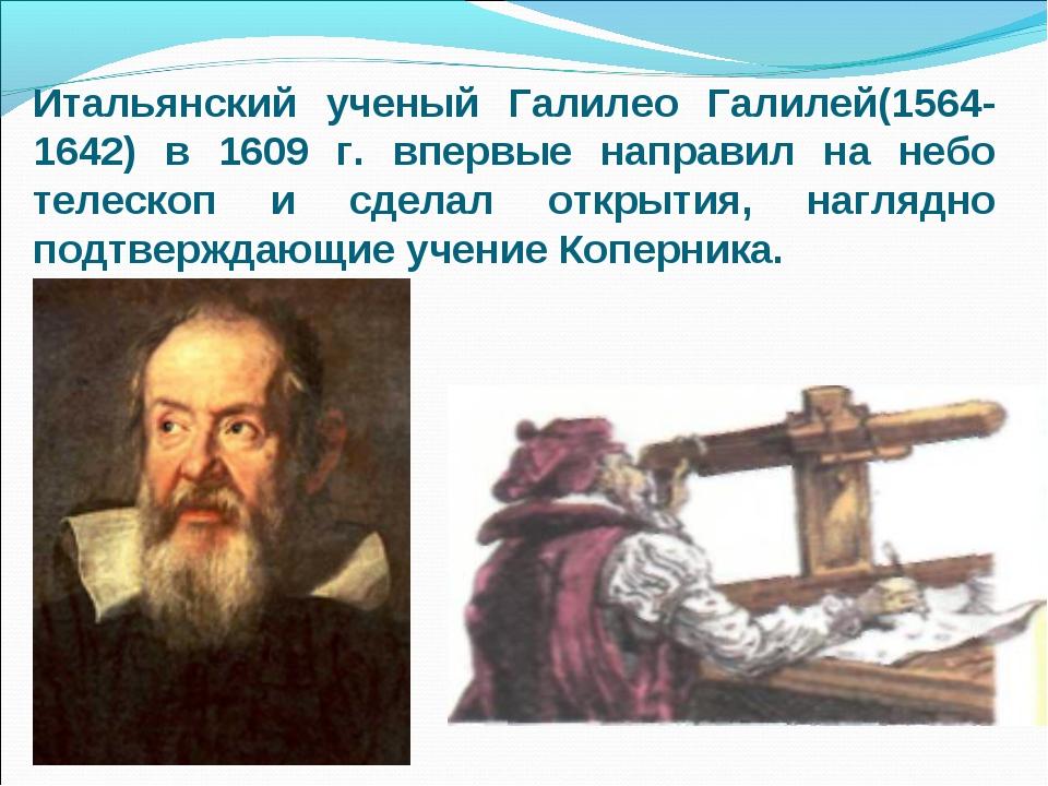 Итальянский ученый Галилео Галилей(1564-1642) в 1609 г. впервые направил на н...