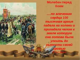 Молебен перед боем ….по влечению сердца 100 тысячная армия падала на колени и