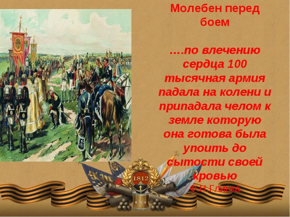 Молебен перед боем ….по влечению сердца 100 тысячная армия падала на колени и...