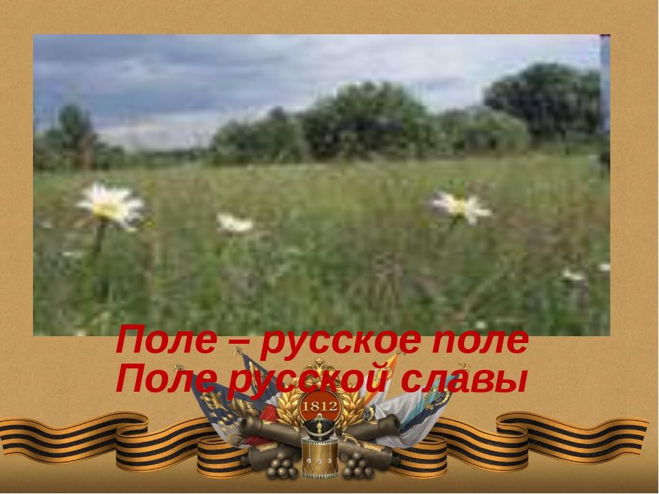 Поле – русское поле Поле русской славы