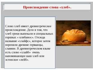 Происхождение слова «хлеб». Слово хлеб имеет древнегреческое происхождение.