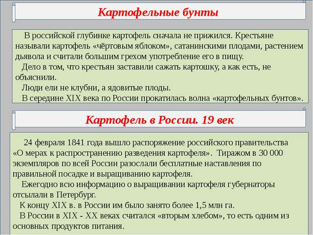 В российской глубинке картофель сначала не прижился. Крестьяне называли карт...