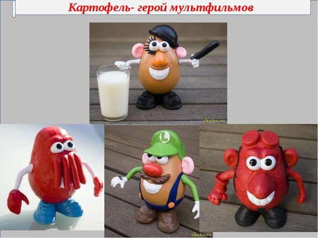Картофель- герой мультфильмов