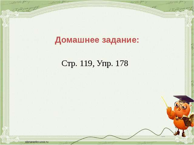 Домашнее задание: Стр. 119, Упр. 178