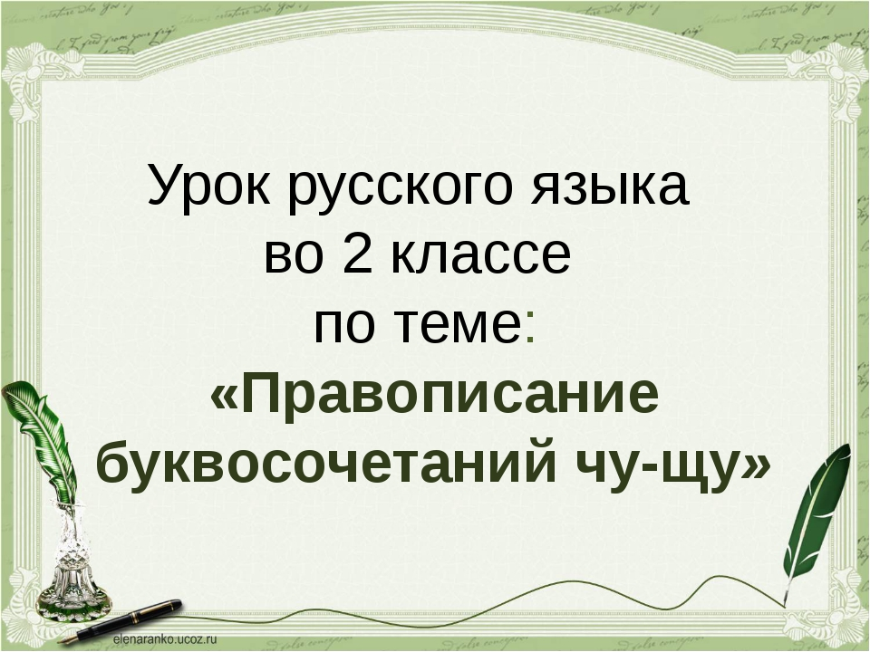 Урок русского языка во 2 классе по теме: «Правописание буквосочетаний чу-щу»