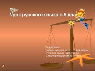 Урок русского языка в 5 классе Подготовила учитель русского яыка и литератур