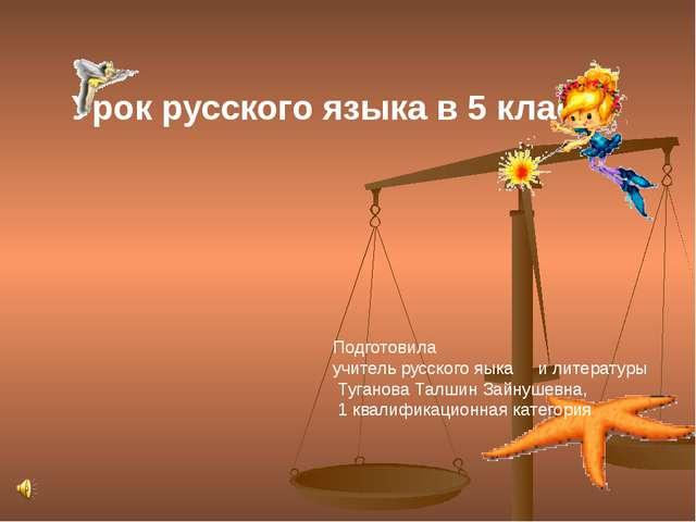 Урок русского языка в 5 классе Подготовила учитель русского яыка и литератур...