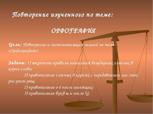 Повторение изученного по теме: ОРФОГРАФИЯ Цель: Повторение и систематизация з...
