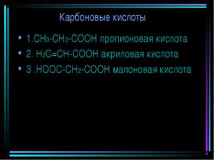 Карбоновые кислоты 1.СН3-СН2-СООН пропионовая кислота 2. Н2С=СН-СООН акрилова