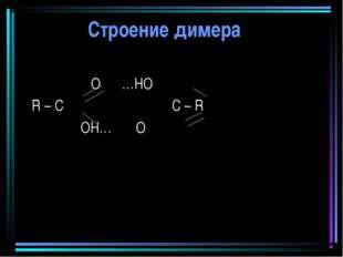 Строение димера О …НО R – C C – R OH… O
