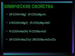 ХИМИЧЕСКИЕ СВОЙСТВА 2R-СООН+Mg→ (R-СОО)2Mg+Н2 2-RСООН+MgО→ (R-СОО)2Mg+Н2О R-С
