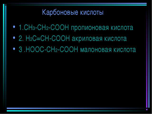 Карбоновые кислоты 1.СН3-СН2-СООН пропионовая кислота 2. Н2С=СН-СООН акрилова...