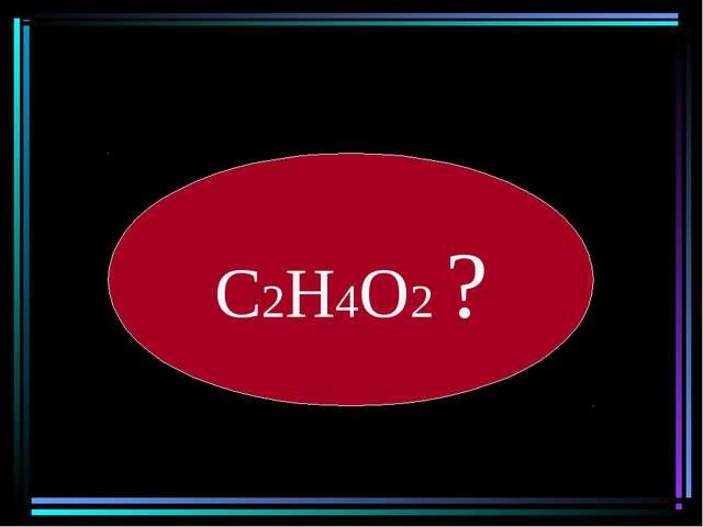 C2H4O2 ?