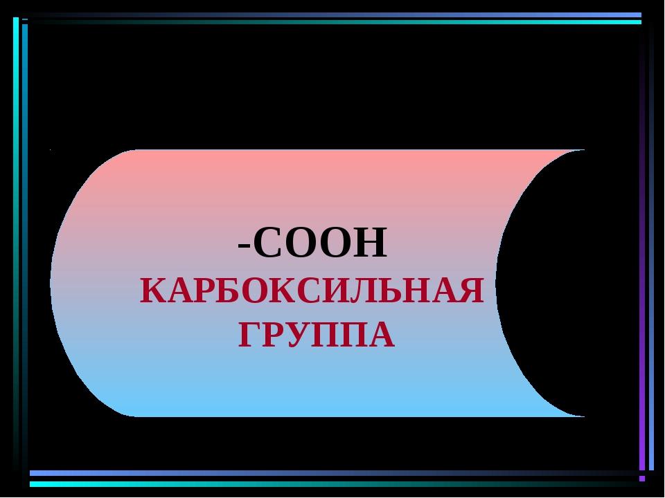 -COOH КАРБОКСИЛЬНАЯ ГРУППА