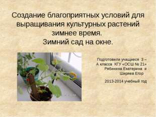 Создание благоприятных условий для выращивания культурных растений зимнее вре