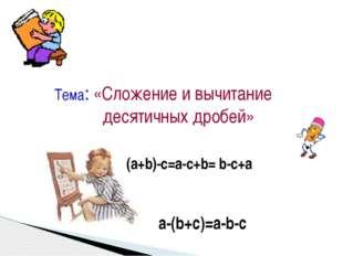 Цели урока: Уметь выполнять сложение и вычитание десятичных дробей. (правило
